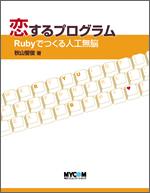 koisuru_cover.jpg