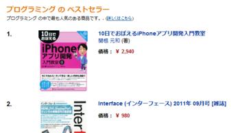 「10日でおぼえるiPhoneアプリ開発入門教室」プログラミング本で1位