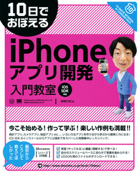 「10日でおぼえるiPhoneアプリ開発入門教室」表紙