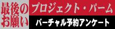 ban_ppvra_2.jpg